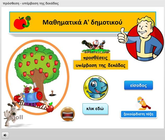 http://users.sch.gr/sjolltak/moodledata/ataksi/mathimatika/ipervasi_dekadas/story.html