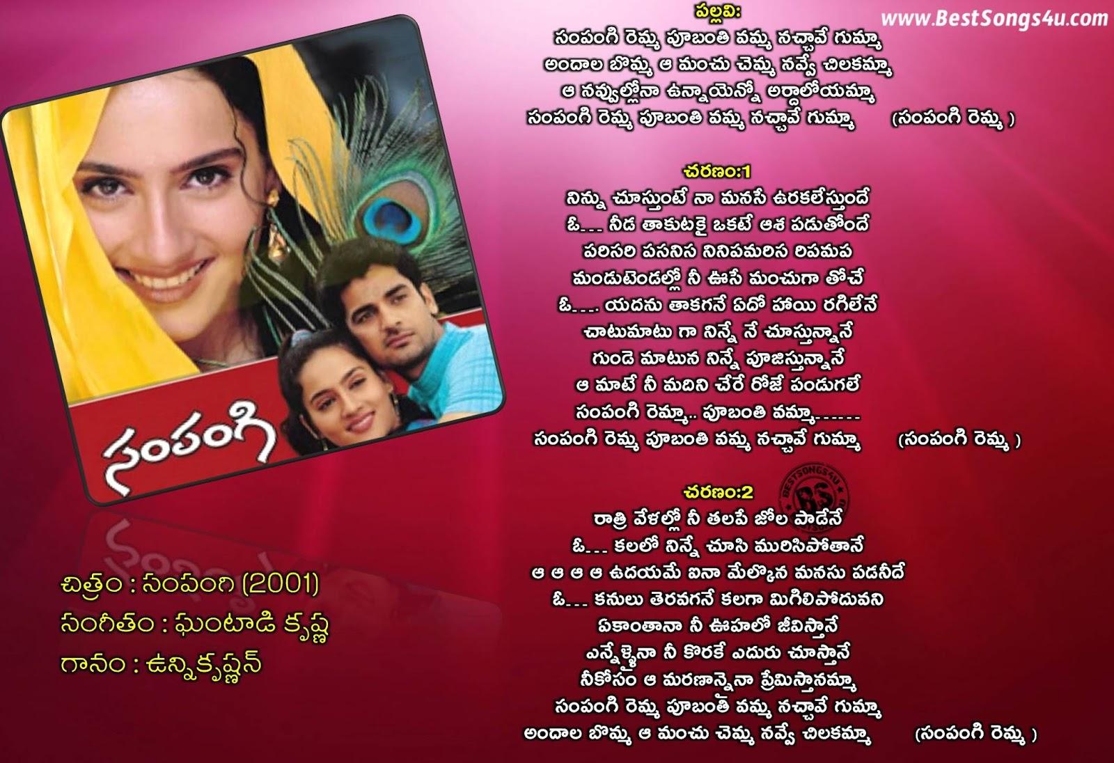 sampangi telugu movie mp3 songs