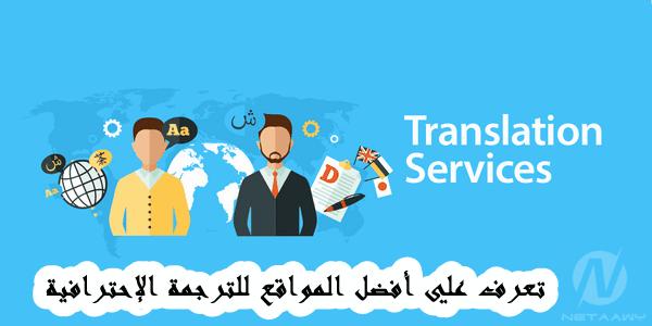 تعرف-علي-أفضل-10-مواقع-للترجمة-الإحترافية-وتدعم-العربية
