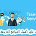 تعرف علي أفضل 10 مواقع للترجمة الإحترافية وتدعم العربية