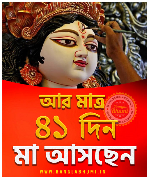 Maa Asche 41 Days Left, Maa Asche Bengali Wallpaper