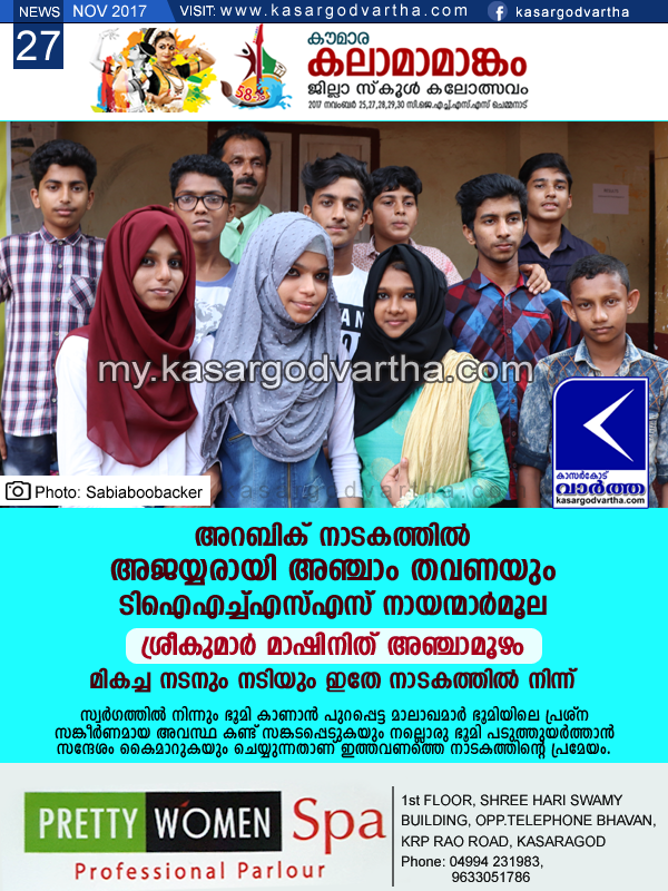 Kerala, News, Kalolsavam, Dist. Kalotsavam: TIHSS gets first place in Arabic drama