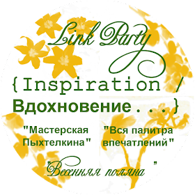 Link Party {Inspiration / Вдохновение...} Майские деньки