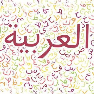 Percakapan Bahasa Arab Perkenalan/Taaruf