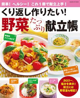[Manga] くり返し作りたい!野菜たっぷり献立帳 組み合わせ自在!献立バリエが広がる! 簡単!ヘルシー!これ1冊で献立上手! [Kuri Gaeshi Tsukuritai! Yasai Tappuri Kondate Cho Kumiawase Jizai! Kondate Varie Ga Hirogaru! Kantan! Healthy! Kore 1 Satsu De Kondate Jozu!], manga, download, free