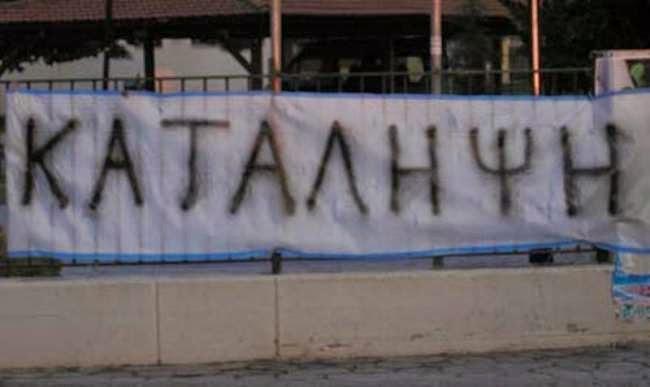 Οι φοιτητές του Πολυτεχνείου Κρήτης προχώρησαν σε κατάληψη