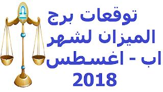 توقعات برج الميزان لشهر اب - اغسطس 2018