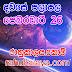 රාහු කාලය | ලග්න පලාපල 2020 | Rahu Kalaya 2020 |2020-02-26