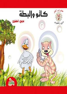 تحميل قصة كاتو والبطة باللغة الانجليزية والعربية pdf لؤى عبد السلام