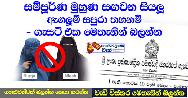 ban burqa in sri lanka gazette released