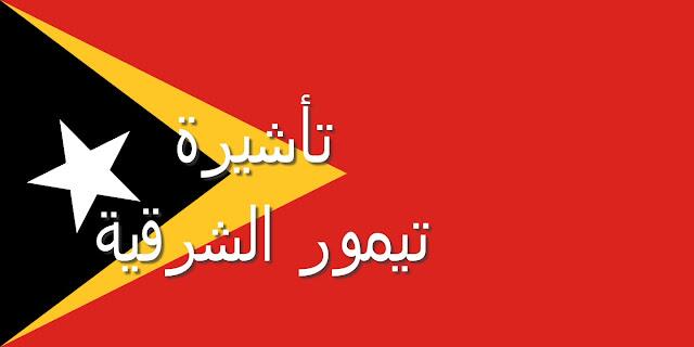 فيزا دولة تيمور الشرقية
