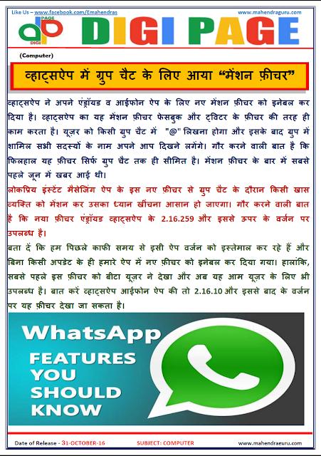 DP | WhatsApp | 31 - Oct - 16