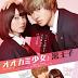 Download Ookami Shoujo to Kuro Ouji (2016) DVDRip 720p Subtitle Indonesia