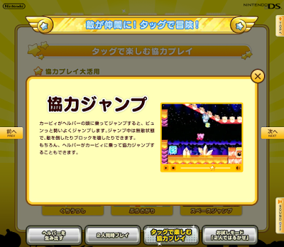協力ジャンプ Kirby Super Star Ultra cooperation jump friend bounce Japanese website