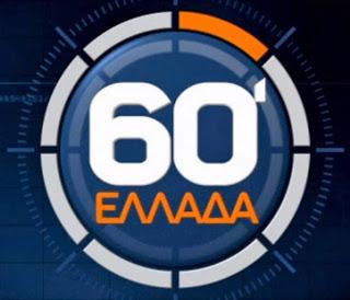 """Δείτε όλη την εκπομπή """"60΄ Ελλάδα στην Καστοριά"""" (βίντεο)"""