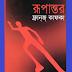 Rupantar by Franz Kafka- Bangla Onubad Ebook Download