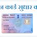 पैन कार्ड में हुई गलतियो को घर बैठे कैसे सुधारे - How To Corrections In PAN Card