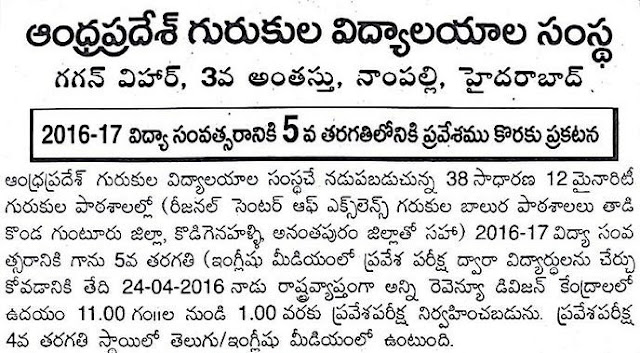 APRS- Andhra Pradesh Residential Schools 5th Class Entrance Examinations-2016 Notification APREIS has released Notification for entrnce Examinations-2016 for 2016-17 academic year. Entrance Examination will be on 24.04.2016 at all revenue divisions from 11.00am to 1pm. Exam will be at 4th standard in Telugu and English Mediums http://www.paatashaala.in/2016/02/aprs-entrance-notification-2016.html