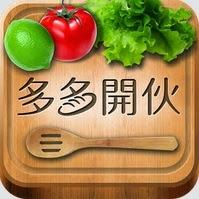 [App Spotlight] 離線也能用,「多多開伙」讓你一秒變主廚
