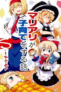 Touhou - MariAli ga Kosodate wo Suru Hanashi Sister