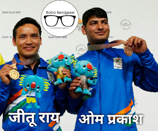 India's 8th Gold in cwg 2018 won by Jeetu roy