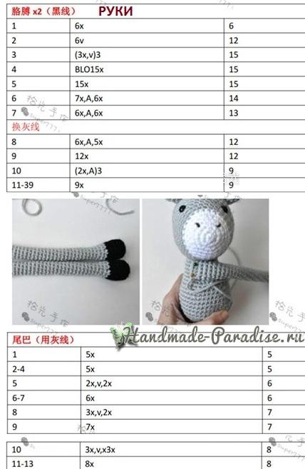 Описание вязания крючком ослика (5)