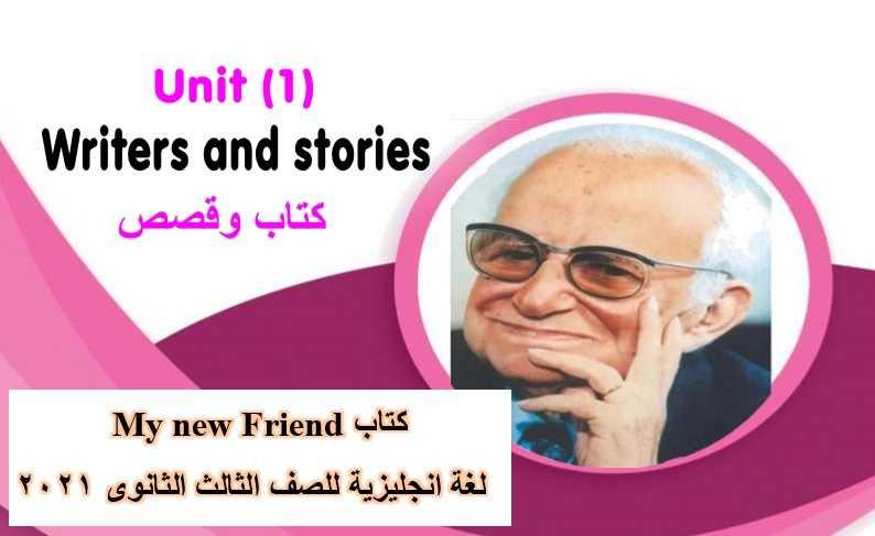 كتاب My new Friend    لغة انجليزية للصف الثالث الثانوى 2021