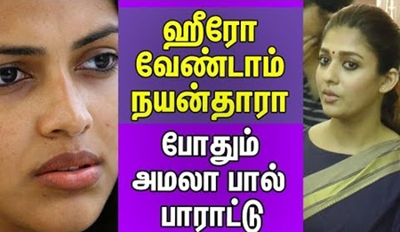 No need Hero, Nayan is enough – says Amala Paul