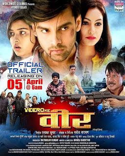 Veero Ke Veer Bhojpuri Movie
