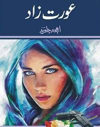 Aurat Zaad bu Amjad Javed pdf free download