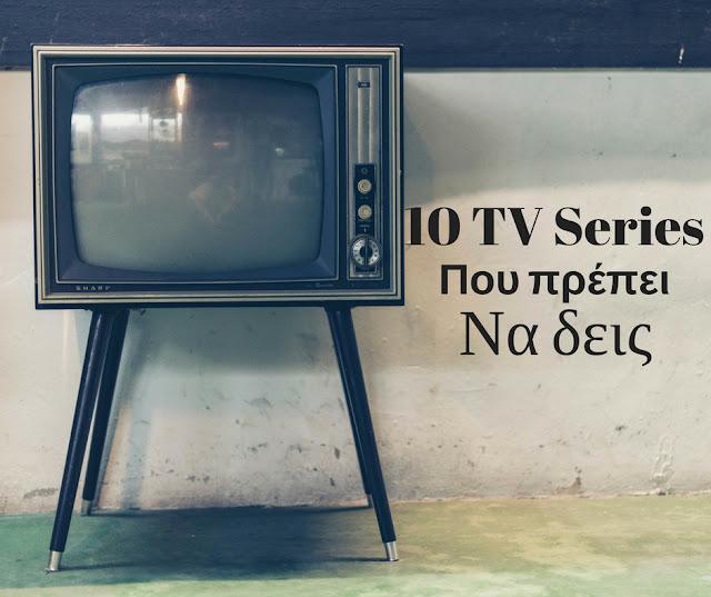 10 τηλεοπτικές σειρές που πρέπει να δεις