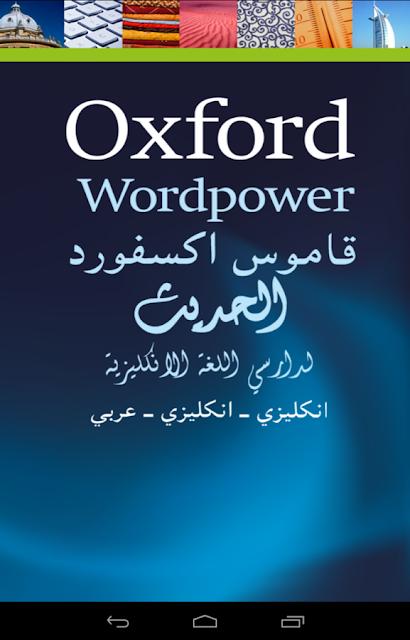 قاموس اكسفورد للأندرويد