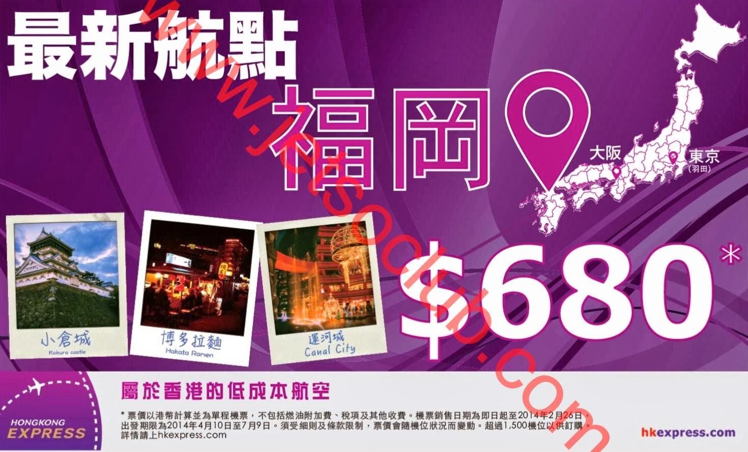 Hong Kong Express:最新航點-福岡 單程機票 $680(訂購至26/2) ( Jetso Club 著數俱樂部 )