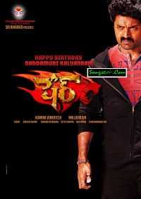 Sher (2015) Telugu Full Movie Download 300mb DVDScr