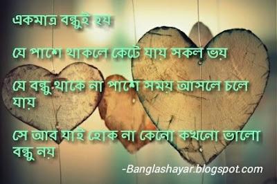 bengali friendship quotes images, bondhu niye bangla kobita, bengali friendship shayari download, bengali friendship wallpaper, bengali friend jokes