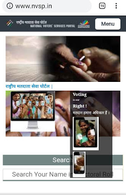 How to make voter id card online, Bangla