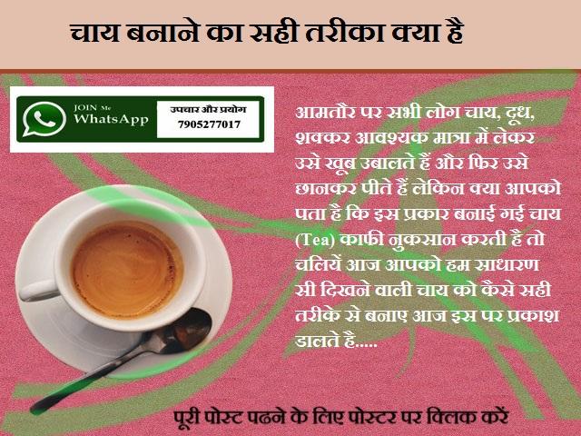 चाय बनाने का सही तरीका क्या है