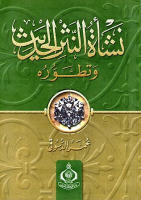 تحميل كتاب نشأة النثر الحديث وتطوره pdf عمر الدسوقي
