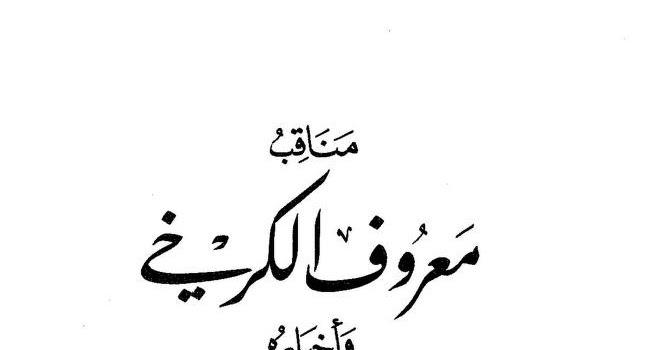 Taleem e islam : Manaqib e Maroof Karkhi pdf Book in