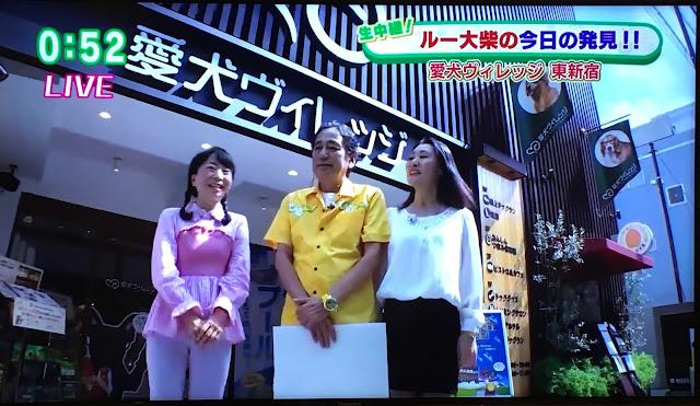 【TV紹介】MXテレビ「ひるキュン」に愛犬ヴィレッジ…