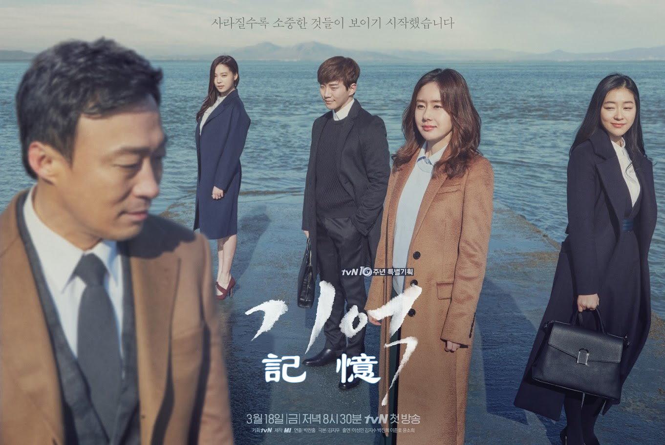 《2016韓劇 記憶》劇情&人物介紹~李聖旻、金志秀