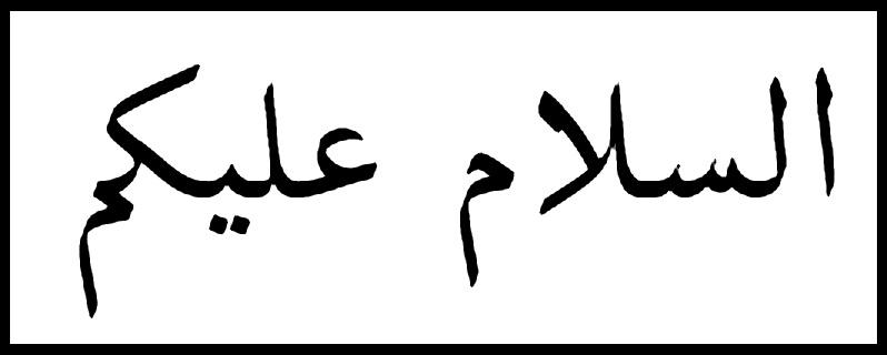 Arti Makna Assalamualaikum Warahmatullahi Wabarakatuh Tulisan Arab Islam Cendekia