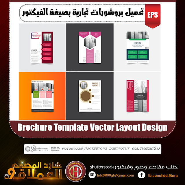 https://www.hdd-designer.com/2018/08/18-brochure-template-vector-layout.html