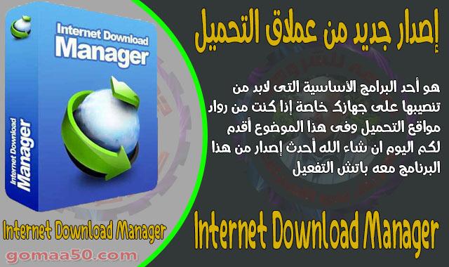 إصدار جديد من عملاق التحميل  Internet Download Manager v6.33 Build 1