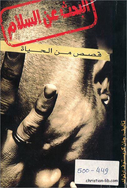 كتاب البحث عن السلام و قصص من الحياة - تاليف جان كريستوف ارنولد