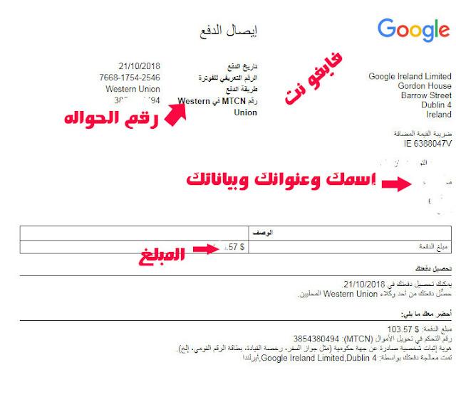 ايصال السحب من جوجل ادسنس