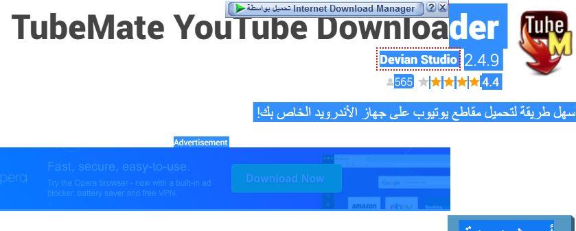 برنامج تحميل من اليوتيوب للاندرويد