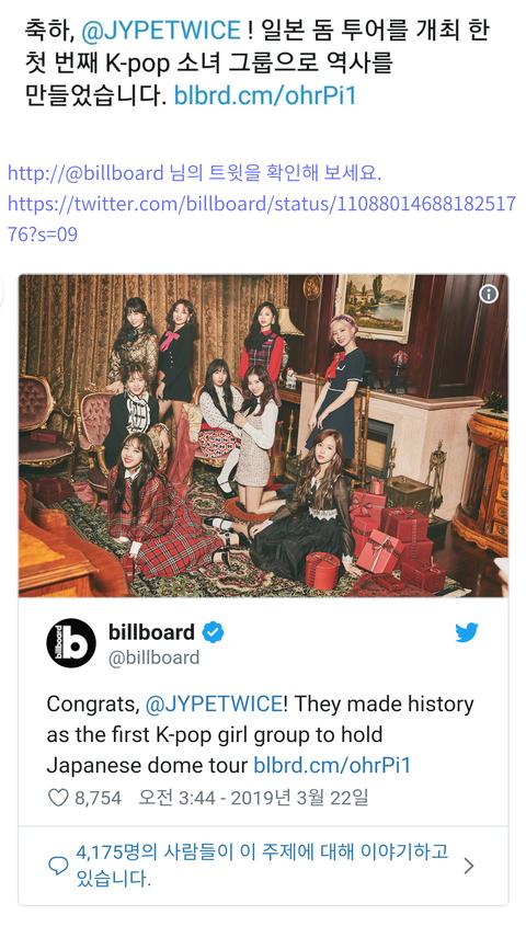 [الآراء] بيلبورد هنأوا توايس لكونهن أول فرقة فتيات كيبوب تكمل بنجاح جولة قبب