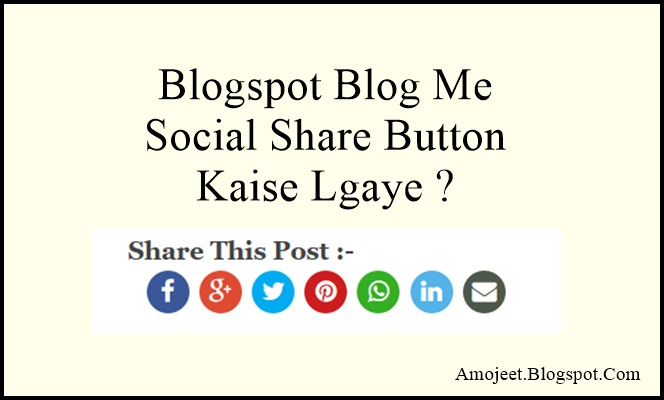 blogspot-blog-me-social-media-share-button-add-kaise-kare-lagaye