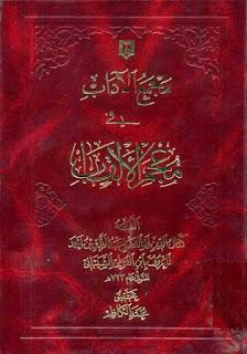 تحميل كتاب مجمع الآداب في معجم الألقاب - ابن الفوطي